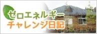 ゼロエネルギーチャレンジ日記