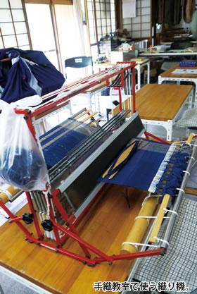 手織教室で使う織り機
