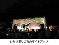 ひかり祭の夜のライトアップ