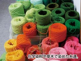 化学染料や草木で染めた糸達