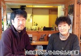 山谷優司さん ひとみさんご夫婦