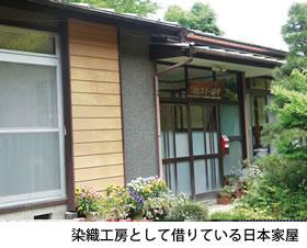 染織工房として借りている日本家屋