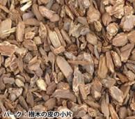 樹木の皮の小片