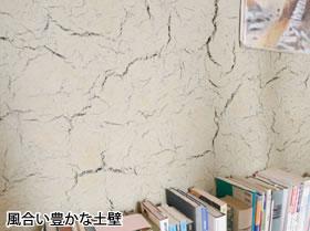 風合い豊かな土壁