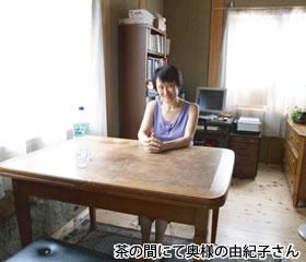 奥様の由紀子さん