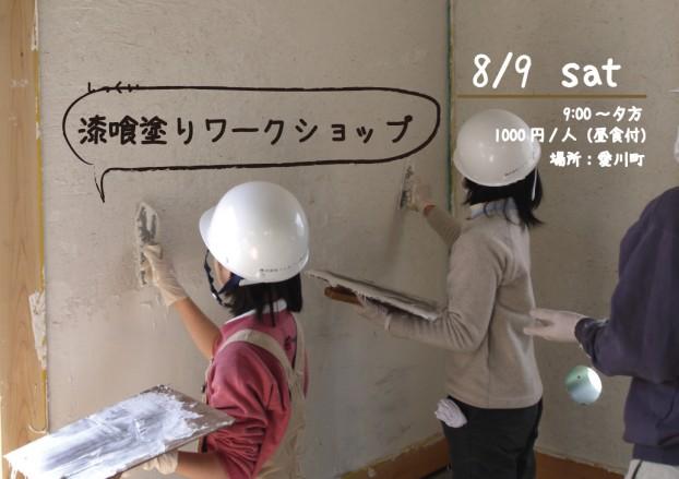 漆喰塗りワークショップ