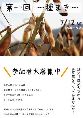 豆腐作り 大豆から