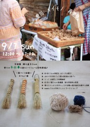 愛川イイモノ再発見 コラボカフェ