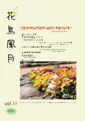 花鳥風月vol.11