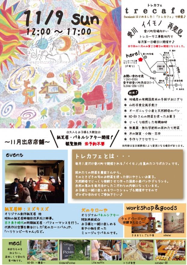 トレカフェ愛川イイモノ再発見11月