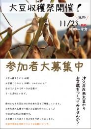 津久井在来大豆収穫祭 お豆腐づくり
