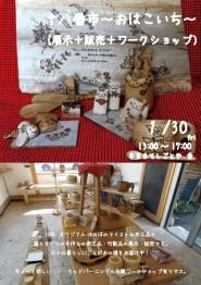 木の小物展示販売・ワークショップ