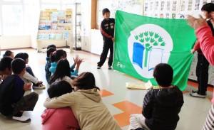 グリーンフラッグ 相川小学校