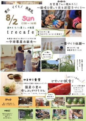 トレカフェ8月~愛川イイモノ再発見~