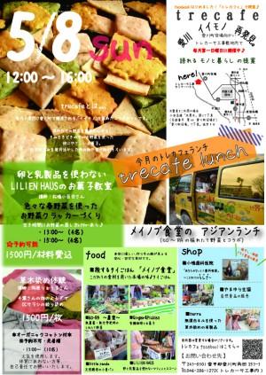 トレカフェ5月(メイノブ・リトルパンダ・野菜クラッカー・ヨモギ染め)