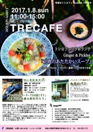 trecafe愛川イイモノ再発見