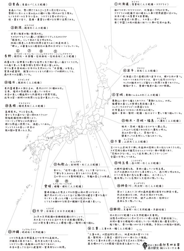 全国木材フェア日本地図