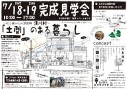 清川村自然素材の家完成見学会