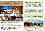 消費税増税前自然素材住宅