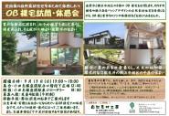 座間市横浜市樹の家見学会