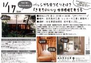 201501トレカーサ塾パッシブ