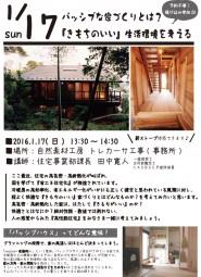 201501トレカーサ塾パッシブA4