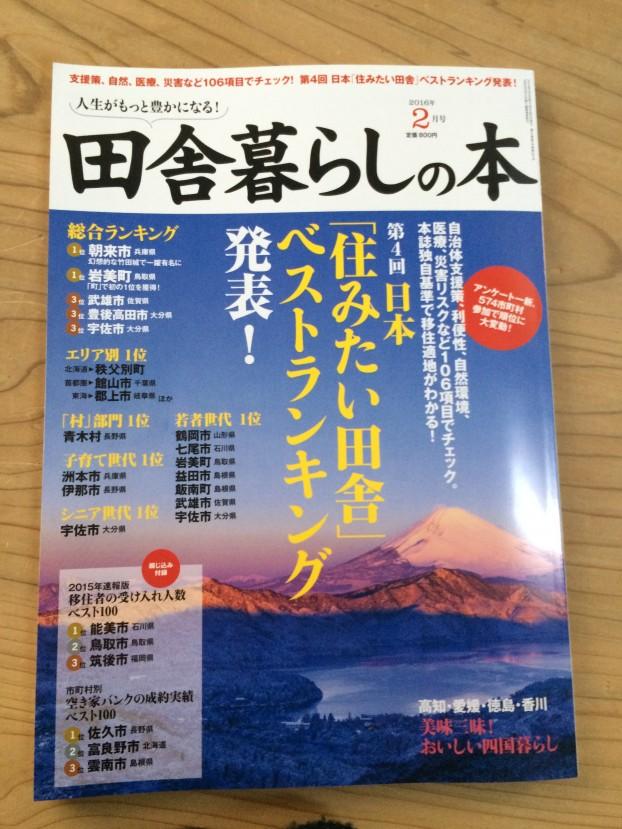 宝島社田舎暮らしの本トレカフェ