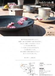 山崎まさお陶芸HP用A4