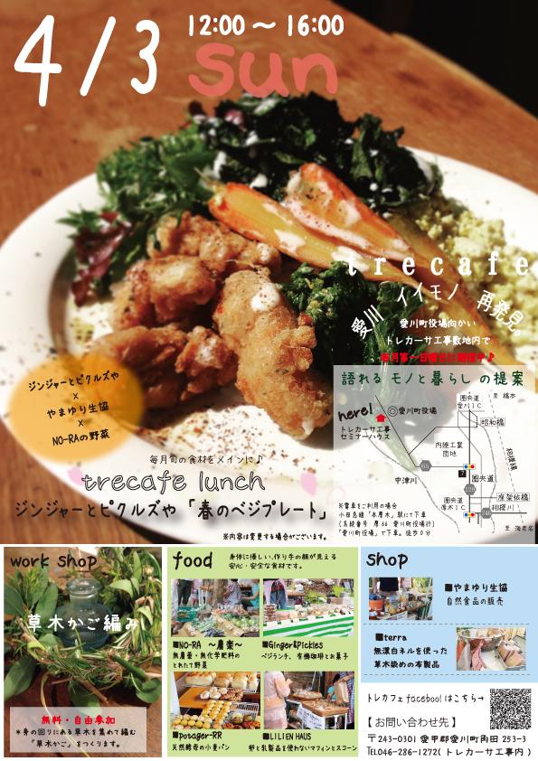 トレカフェ~愛川いいもの再発見~4月