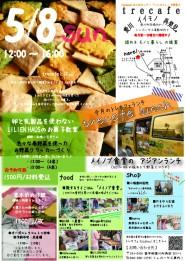 5/8sun トレカフェ~愛川イイモノ再発見~