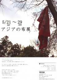 5/21~29アジアの布展