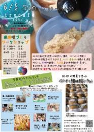 6/5sun トレカフェ~愛川イイモノ再発見~