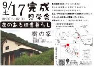 愛川町樹の家完成見学会