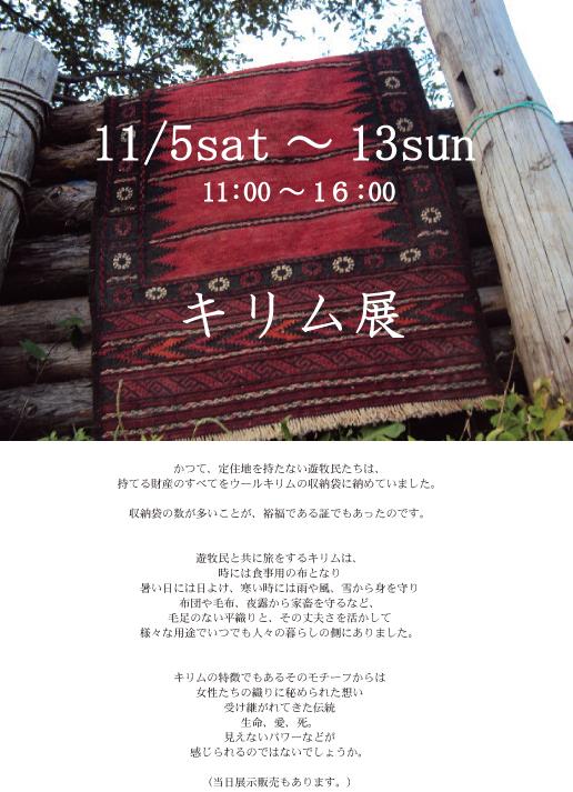 キリム展11月