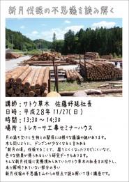 11/27(日)新月伐採の不思議を読み解く