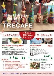 12/4sun トレカフェ~愛川イイモノ再発見~