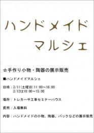 3/11(土)ハンドメイドマルシェ