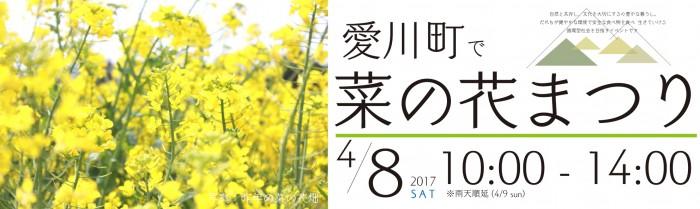 菜の花まつり2017ロゴ