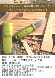 2/25(土)ブッシュクラフト 道具に頼らないアウトドア