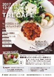 4/2sun トレカフェ~愛川イイモノ再発見~