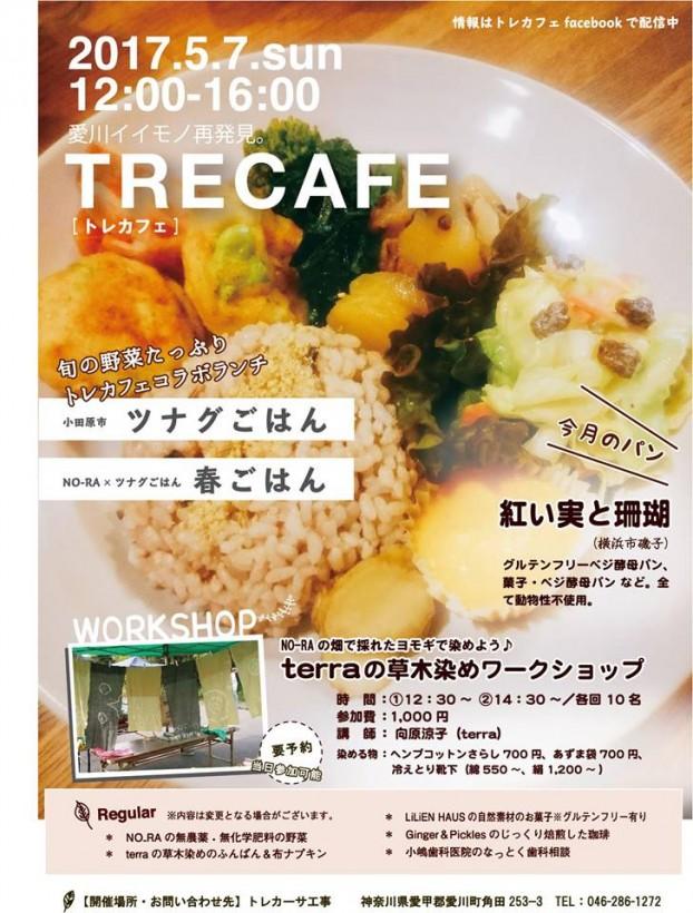 https://www.trecasa.co.jp/trecafe