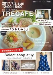 7/2sun トレカフェ~愛川イイモノ再発見~