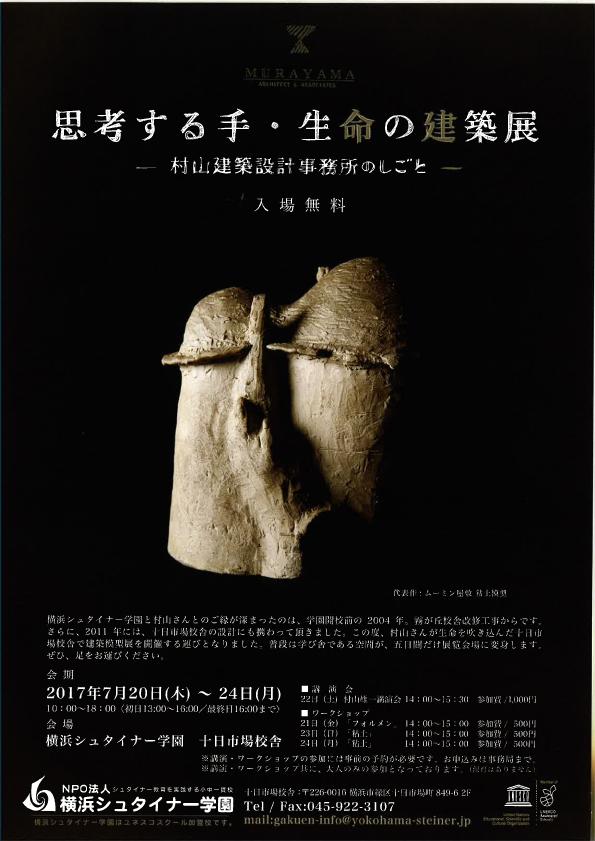村山龍二建築展のコピー