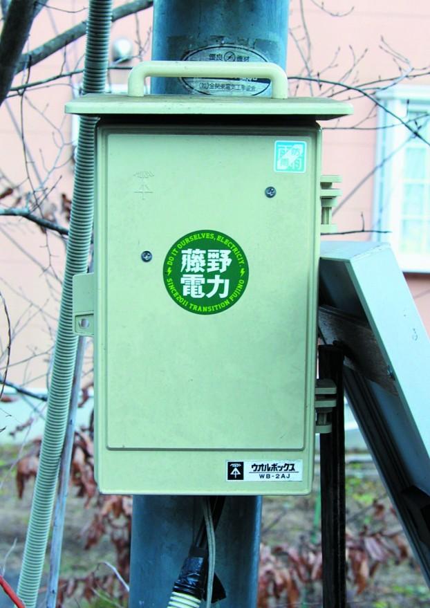 藤野電力2