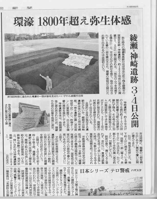 神埼遺跡新聞-1
