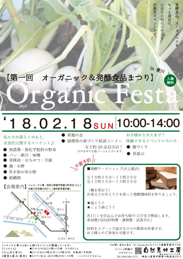 organicfesta