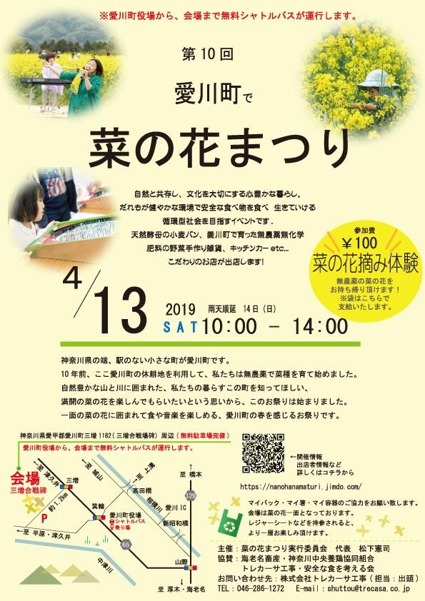 20190413菜の花まつり印刷用