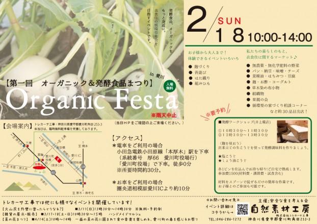 【Organic Festa】