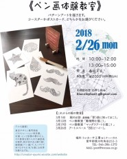 ペン画教室