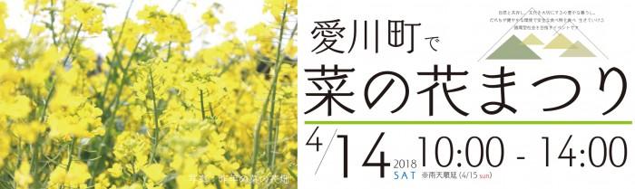 菜の花まつり2018ロゴ